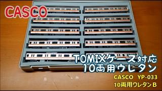 【開封・製作】CASCO YP-033 10両用ウレタンB