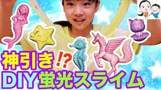 【蛍光色のスライムDIY】海外スライムにユニコーン&うんこ!?【ベイビーチャンネル】 thumbnail