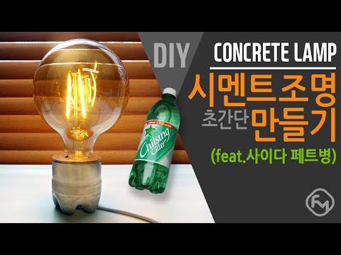 사이다용기로 초간단 시멘트 조명 만들기 / DIY