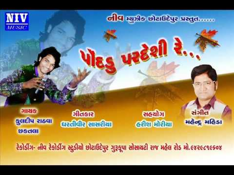 Pondadhu Pardesi Re - New Nonstop Gujrati DJ Timli 2017 | Subscribe For More Songs |
