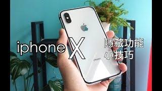 你可能不知道iphoneX的功能以及使用小技巧