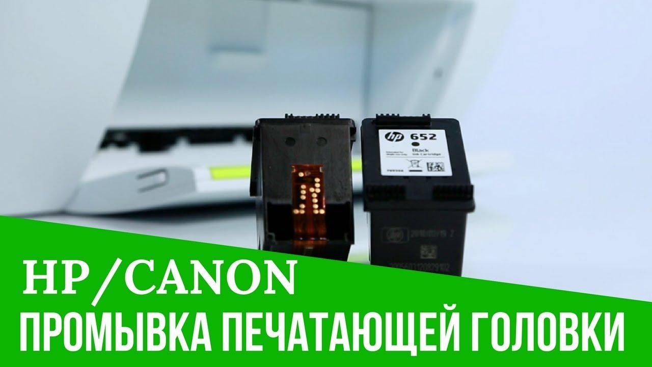 Сброс ошибки печатающей головки hp cn643a