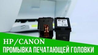 Промывка печатающей головки Canon и HP. Видеоинструкция