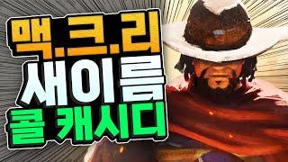 [공식] 오버워치 맥크리의 새로운 이름 '콜 캐시디' 공개! (신규 이벤트?!)