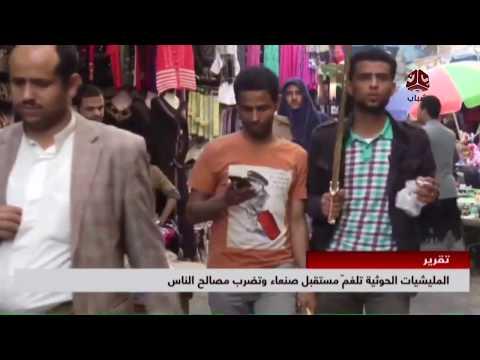 المليشيات الحوثية تلغّم مستقبل صنعاء وتضرب مصالح الناس | تقرير يمن شباب