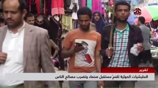 المليشيات الحوثية تلغّم مستقبل صنعاء وتضرب مصالح الناس   تقرير يمن شباب