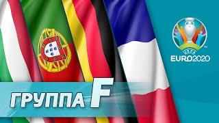 Группа F Франция Германия Португалия Венгрия Евро 2020