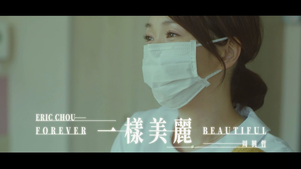 Eric周興哲《一樣美麗 Forever Beautiful》Official Music Video #1