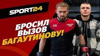 ВЫЗВАЛ НА БОЙ БАГАУТИНОВА / Боксер против бойца ММА