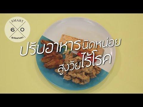 ปรับอาหารนิดหน่อย สูงวัยไร้โรค : Smart 60 สูงวัยอย่างสง่า [by Mahidol]