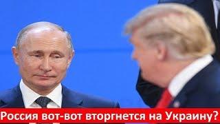 Россия вот-вот вторгнется на Украину?