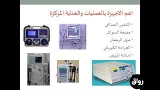 رواق : الأجهزة الطبية في غرف العمليات والعناية المركزة - المحاضرة 1 - الجزء 1
