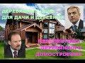 Перспективы деревянного домостроения. Комментарий к заявлению Михаила Меня.