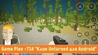 Game Plan #734 'Клон Unturned для Android'