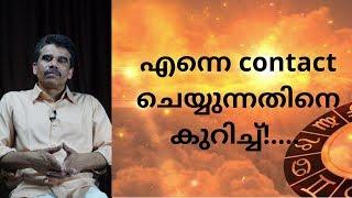 എന്നെ Contact ചെയ്യുന്നതിനെ കുറിച്ച്|| DR K V SUBHASH THANTRI | PRANAVAM||