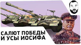 """""""Салют победы и усы Иосифа"""""""