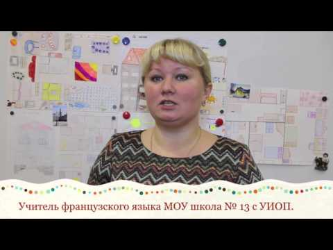 Варлыгина Н И МОУ школа №13 с УИОП г о Жуковский