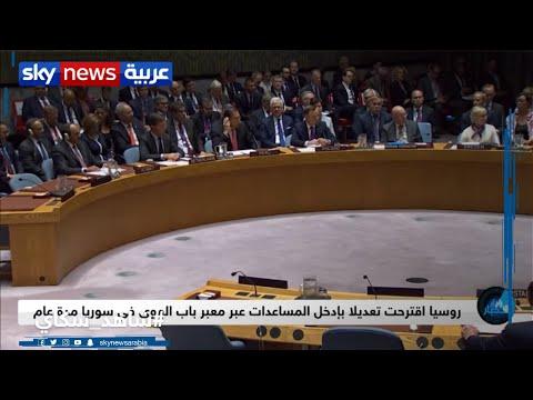 مجلس الأمن يصوت على مشروع قرار إدخال المساعدات عبر معبرين تركيين لسوريا