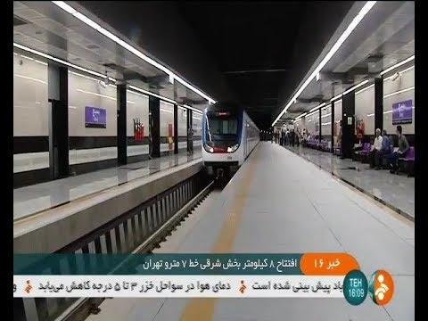 Iran Tehran city 7th metro line extended to 22Km گسترش خط هفت مترو شهر تهران به بيست و دو كيلومتر