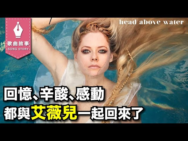 其實我早已接受過死亡。Story Behind Avril Lavigne - Head Above Water|歌曲背後的故事#36