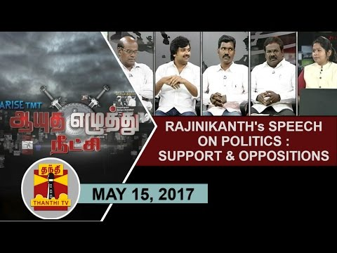 (15/03/2017) Ayutha Ezhuthu Neetchi   Rajinikanth's speech on Politics - Support & Oppositions