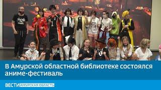 В Амурской областной библиотеке состоялся аниме-фестиваль