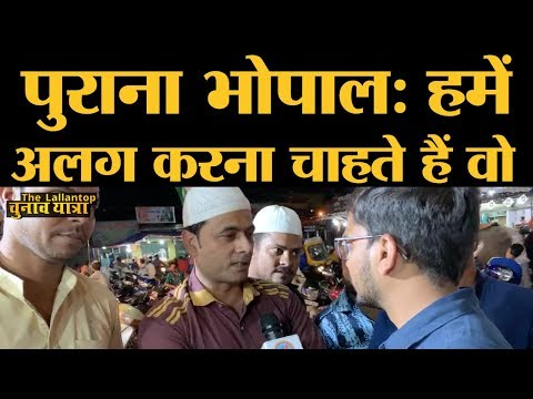 Bhopal Old City के लोग BJP से इतने खफा क्यों हैं? Pragya Thakur | Digvijaya Singh