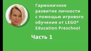 Гармоничное развитие личности с помощью игрового обучения от Lego Education Preschool. Часть 1