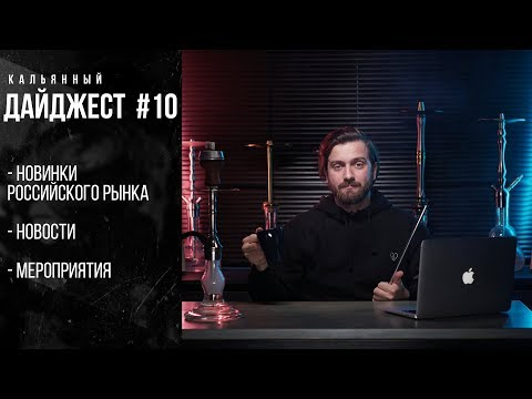 Asman, Darkside, B3, Spectrum, Wugil, Element, Cobra Select, Hypreme, JCFest/ Кальянный Дайджест #10