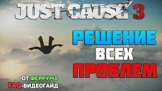 Just Cause 3 - РЕШЕНИЕ ВСЕХ ПРОБЛЕМ (FAQ-видеогайд)