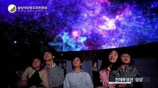 기상과학관-우주천문대 홍보영상