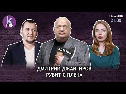 Дмитрий Джангиров в
