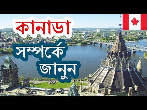 কানাডা সম্পর্কে জানা-অজানা এবং প্রয়োজনীয় কিছু তথ্য ।। Facts About Canada In Bangla