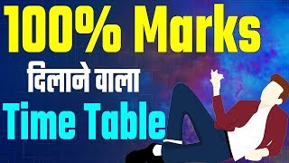 Topper Student Best Time Table कैसे बनाते है || How to Make Time table || Time Table For Exam Time ✔