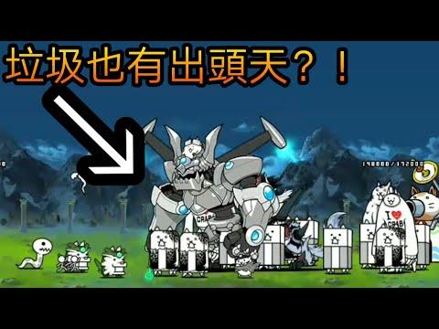 【貓咪大戰爭】真傳說關卡 2-1 香料飯大草原 開始刷真傳說關卡 ...