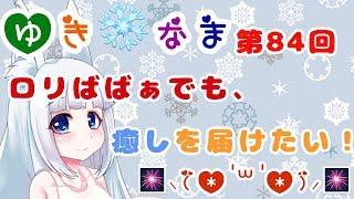 [LIVE] 【ゆき❅なま!第84回】ロリばばぁでも癒しを届けたい!〘しばらく24時まで〙