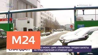 """Цирк """"Пилигрим"""" продал билеты на представление и отменил шоу - Москва 24"""