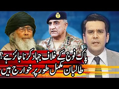 Center Stage With Rehman Azhar - Taliban in Pakistan - 19 January 2018 - Express News
