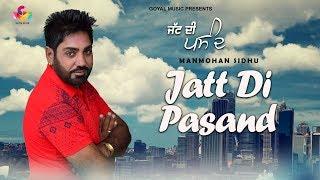 Manmohan Sidhu   Jatt Di Pasand   Goyal Music   New Punjabi Song 2020