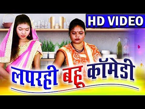 लपरही बहु-छत्तीसगढ़ी कॉमेडी-Laparhi Bahu-Chhattisagrhi Comedy-Cg Funny HD Video2018-AVM STUDIO RAIPUR