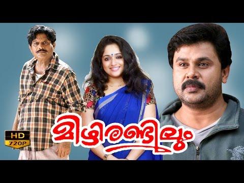 mizhi randilum malayalam full movie | dileep kavya malayalam full movie