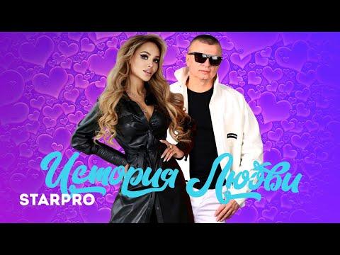 Смотреть клип Александр Скрип И Анна Калашникова - История Любви