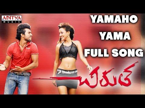 Yamaho Yama Full Song ||Chirutha Movie || Ram Charan Teja, Neha