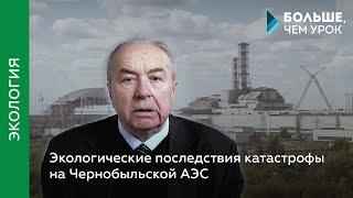 Экологические последствия катастрофы на Чернобыльской АЭС(26 апреля 1986 года произошла авария на Чернобыльской АЭС. О ликвидации ее последствий, изменении подходов..., 2016-04-26T10:56:40.000Z)