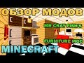 ч.32 - Мебель и фурнитура для дома (MrCrayfish's Furniture Mod) - Обзор мода для Minecraft