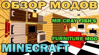 ч.32 - Мебель и фурнитура для дома (MrCrayfish's Furniture Mod) - Обзор мода для Minecraft(, 2014-01-08T08:00:02.000Z)