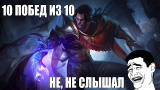 ОЦЕНКА НА МИФИКЕ - Mobile Legends