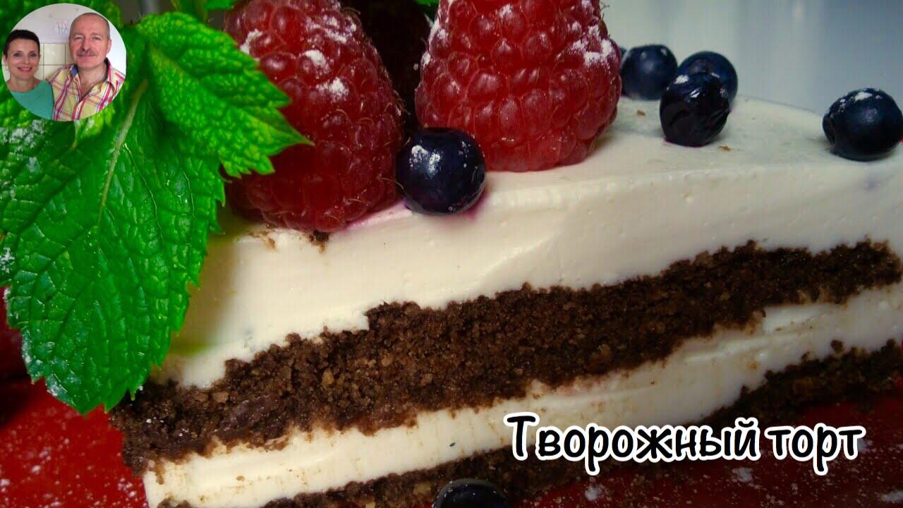 Легкий торт с творогом
