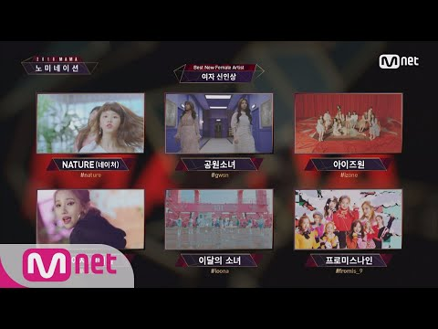 [2018 MAMA] Best New Male/Female Artist Nominees