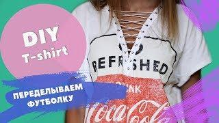 DIY T-shirt | Переделываем футболку | Футболка со шнуровкой